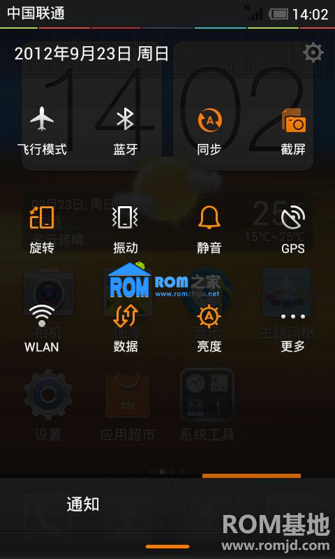 HTC Incredible S(G11)刷机包G11-ROM MIUIv4 全新体验截图