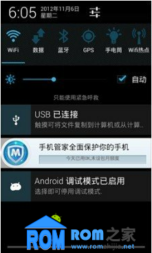HTC One X ROM 刷机包[Nightly 2013.01.03 CM10] Cyanogen团队定制截图