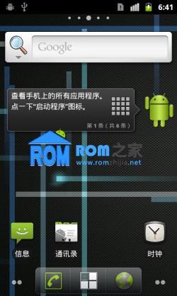 HTC Incredible S G11 ROM 刷机包[Nightly 2013.01.01] Cyanogen团队定制截图