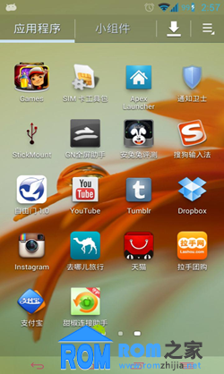 三星 i9250 刷机包 力卓 Lidroid_android 4.1.2_0.9.7 for I9250截图