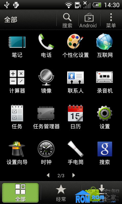 HTC G12 刷机包 Dream Saga_S4_2013_by DR_Sense4.1+4A 截图
