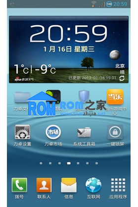 三星 I9300 刷机包 力卓 Lidroid 4.1.2 v10 for samsung I9300截图