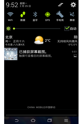 三星I9000 刷机包 力卓 Lidroid 4.2.1 v1.3 for Samsung I9000截图