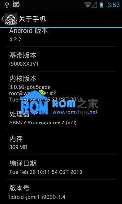 三星I9000 刷机包 力卓 Lidroid 4.2.2 v1.5 for Samsung I9000截图