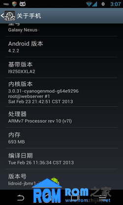 三星I9250刷机包 力卓 Lidroid 4.2.2 v1.6 for Samsung I9250截图