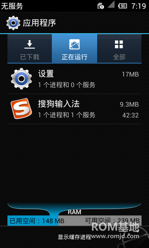 华为C8812_4.0.3_ROM刷机包_Ascend_UI_Dark_V3截图